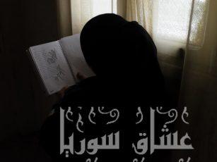 الحب والخسارة في سوريا: قصة لاجئ في سن المراهقة