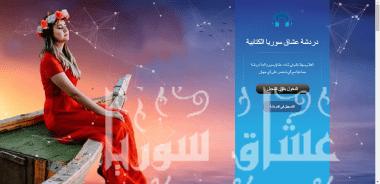 تطوير الدردشة العربية الكتابية | دردشة عربيكو | شات عربيكو