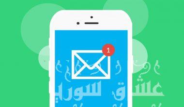 تطبيقات لتبادل الرسائل لا تحتاج إلى رقمك الشخصي