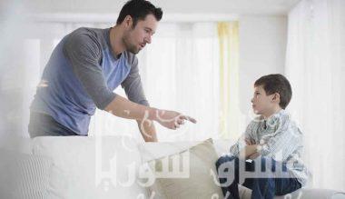 كيفية تعديل السلوك الخاطئ والغير مرغوب فيه عند الأطفال