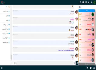 شات الرياض – دردشة الرياض – chat riyadh – شات الرياض بدون تسجيل