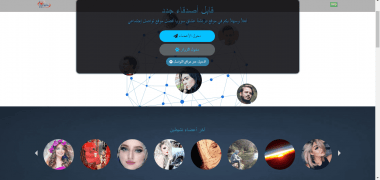 شرح بصور تسجيل اسم بدردشة عشاق سوريا