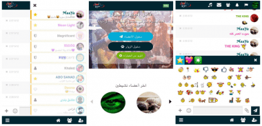 تطبيقات الدردشة تطبيق عشاق سوريا
