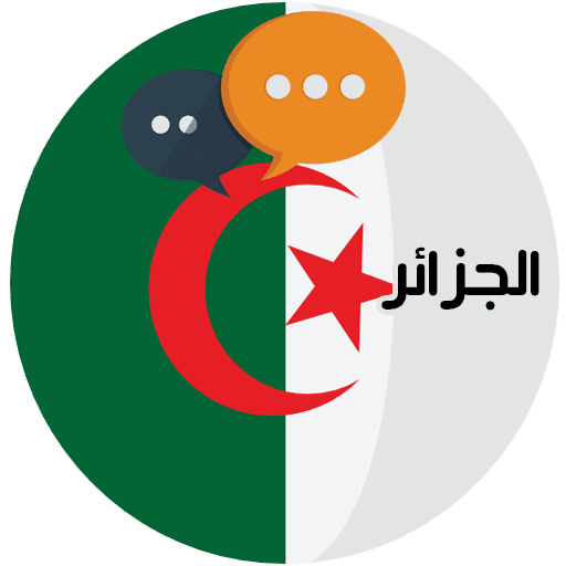 كلمات النشيد الوطني الجزائري أروع نشيد عربي في العالم