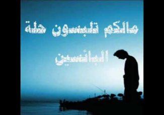 كلمات اغنية ايها المسلمون طال ليل الانين
