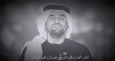 كلمات أغنية بطل الحكاية حسين الجسمي
