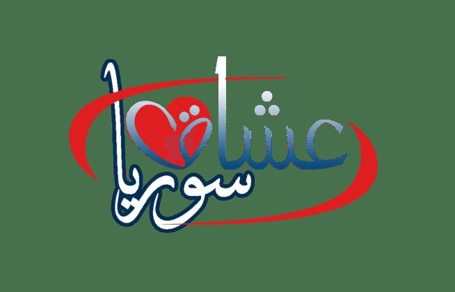 مجلة عشاق سوريا